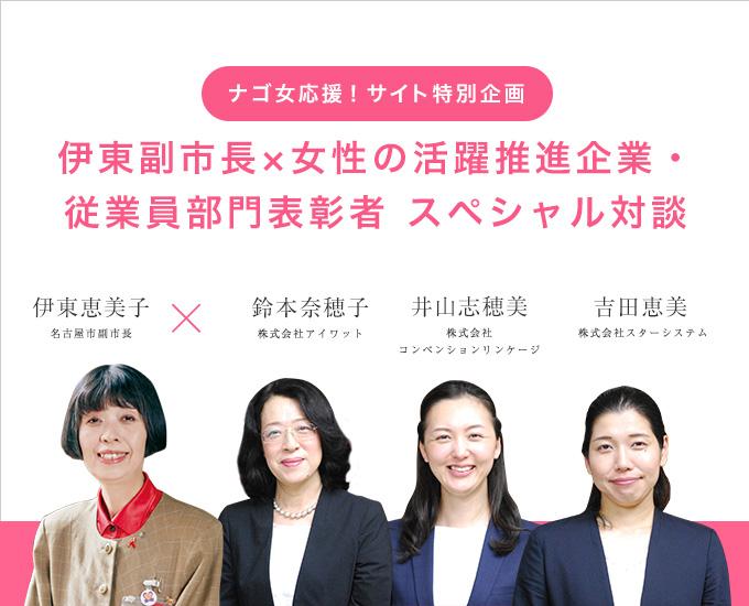 ナゴ女応援!サイト特別企画 伊東副市長×女性の活躍推進企業・従業員部門表彰者スペシャル対談