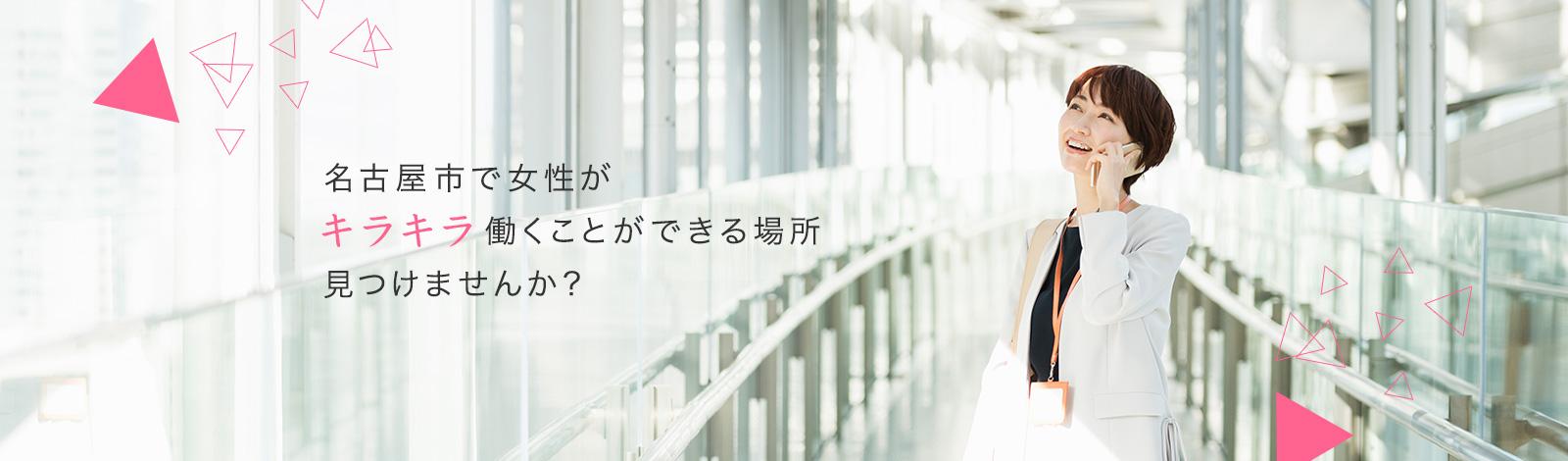 名古屋市で女性がキラキラ働くことができる場所見つけませんか?