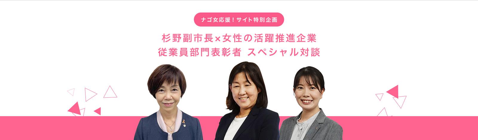 ナゴ女応援!サイト特別企画 杉野副市長×女性の活躍推進企業 従業員部門表彰者 スペシャル対談