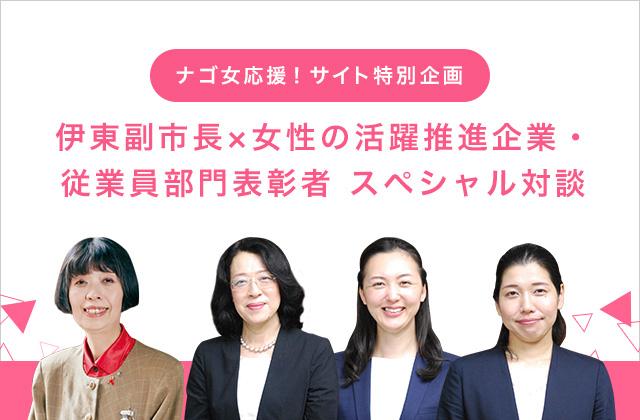 ナゴ女応援!サイト特別企画 女性の活躍推進企業・従業員部門表彰者